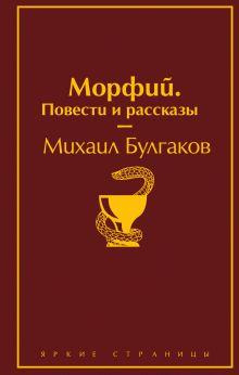 Обложка Главные произведения Михаила Булгакова (комплект из 3 книг: