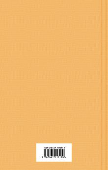 Обложка сзади Главные произведения Михаила Булгакова (комплект из 3 книг: