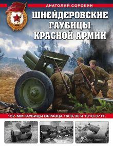 Шнейдеровские гаубицы Красной Армии. 152-мм гаубицы образца 1909/30 и 1910/37 гг.