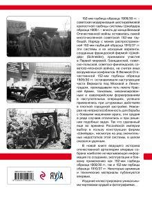 Обложка сзади Шнейдеровские гаубицы Красной Армии. 152-мм гаубицы образца 1909/30 и 1910/37 гг. Анатолий Сорокин