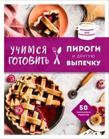 Учимся готовить пироги и другую выпечку (нов.оформл)