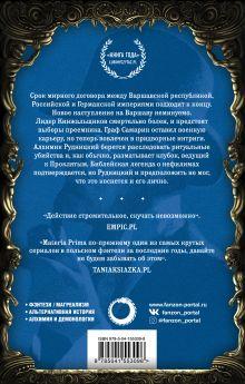 Обложка сзади Тень Адам Пшехшта