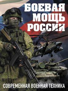Боевая мощь России. Современная военная техника (Суперобложка)