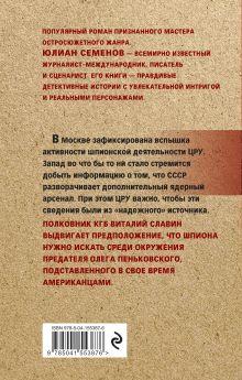 Обложка сзади Межконтинентальный узел Юлиан Семенов