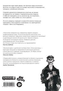 Обложка сзади Гопник-упырь Егор Васильев, Бартанг