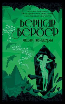 Обложка Ящик Пандоры Бернар Вербер