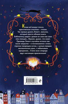 Обложка сзади Элиотт, который потерялся в библиотеке Паскалин Ноло