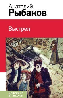 """Тайны и приключения школьников (Комплект из 3 книг: """"Кортик"""", """"Бронзовая птица"""", """"Выстрел"""")"""