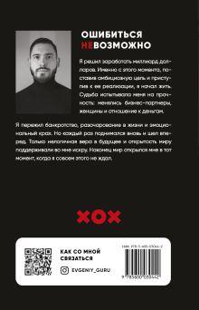 Обложка сзади Ошибиться невозможно Евгений Гуреев