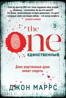 Обложка The One. Единственный Джон Маррс