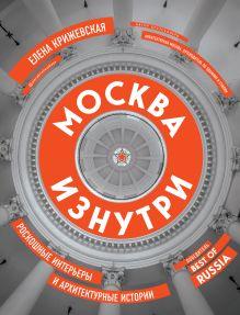Москва изнутри: роскошные интерьеры и архитектурные истории (новое издание)