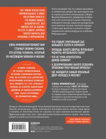 Обложка сзади Москва изнутри: роскошные интерьеры и архитектурные истории (новое издание) Елена Крижевская