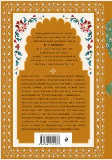 Обложка сзади Две жизни. Конкордия Антарова. Мистический роман с комментариями в четырех частях. Коллекционное оформление