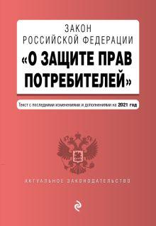"""Закон РФ """"О защите прав потребителей"""". Текст с посл. изм. и доп. на 1 октября 2021 года"""