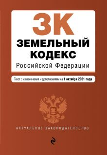 Земельный кодекс Российской Федерации. Текст с изм. и доп. на 1 октября 2021 г.