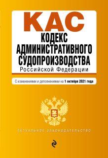 Кодекс административного судопроизводства РФ. Текст с посл. изм. и доп. на 1 октября 2021 г.