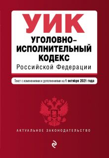 Уголовно-исполнительный кодекс Российской Федерации. Текст с изм. и доп. на 1 октября 2021 г.