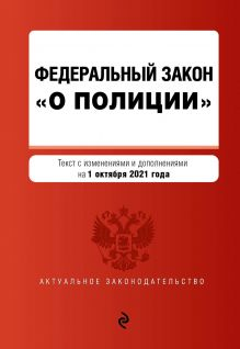 """Федеральный закон """"О полиции"""". Текст с посл. изм. на 1 октября 2021 года"""