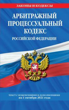 Арбитражный процессуальный кодекс Российской Федерации: текст с посл. изм. и доп. на 1 октября 2021 г.
