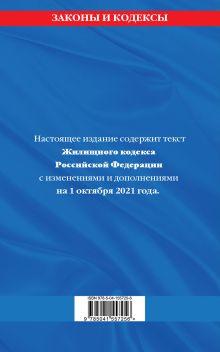 Обложка сзади Жилищный кодекс Российской Федерации: с посл. изм на 1 октября 2021 года