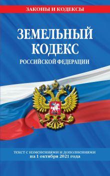Земельный кодекс Российской Федерации: текст с посл. изм. и доп. на 1 октября 2021 года