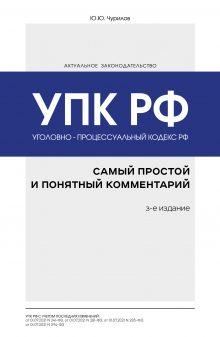 Уголовно-процессуальный кодекс РФ: самый простой и понятный комментарий. 3-е издание