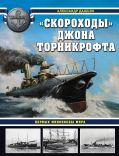 Война на море