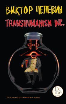 Transhumanism inc. Подарочное издание