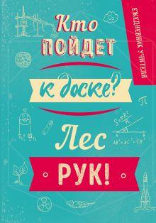 Ежедневник учителя. Кто пойдет к доске? Лес рук! А5, твердая обложка, 192 стр