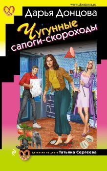 Обложка Чугунные сапоги-скороходы Дарья Донцова