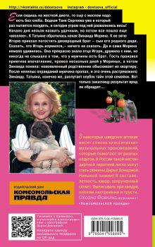 Обложка сзади Чугунные сапоги-скороходы Дарья Донцова