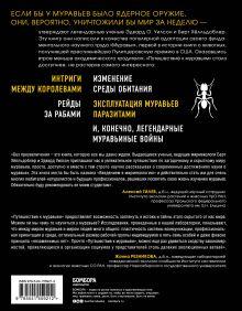 Обложка сзади Путешествие к муравьям Эдвард Уилсон, Берт Хёлльдоблер