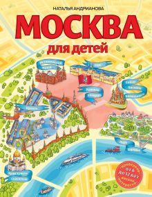 Москва для детей. 6-е изд., испр. и доп.