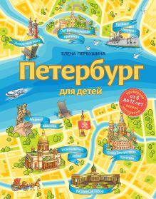 Петербург для детей. 6-е изд., испр. и доп. (от 6 до 12 лет)