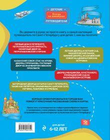 Обложка сзади Петербург для детей. 6-е изд., испр. и доп. (от 6 до 12 лет) Елена Первушина