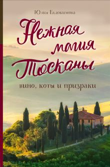 Нежная магия Тосканы (2е издание)