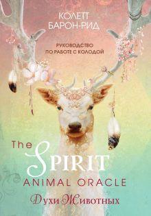The Spirit Animal Oracle. Духи животных. Оракул (68 карт и руководство в подарочном оформлении)