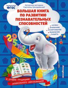 Большая книга по развитию познавательных способностей