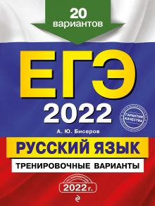 ЕГЭ-2022. Русский язык. Тренировочные варианты. 20 вариантов