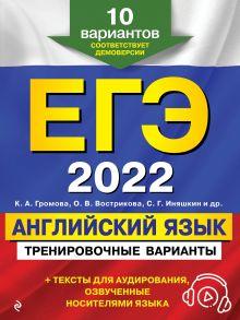 ЕГЭ-2022. Английский язык. Тренировочные варианты. 10 вариантов (+ аудиоматериалы)