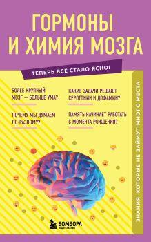 Гормоны и химия мозга. Для тех, кто хочет все успеть