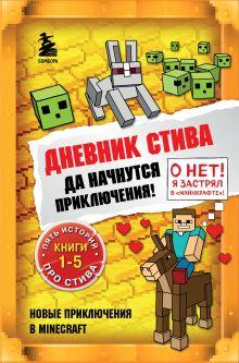 Дневник Стива. Омнибус 1. Книги 1-5. Да начнутся приключения!