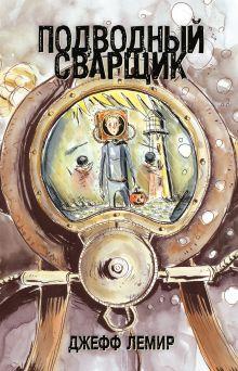 Обложка Подводный сварщик Джефф Лемир