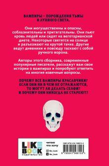 Обложка сзади Вампиры не стареют Зорайда Кордова, Натали С. Паркер
