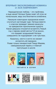 Обложка сзади Загадай любовь Ася Лавринович
