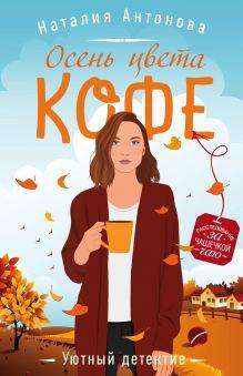 Осень цвета кофе
