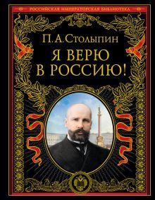 Я верю в Россию! (обновленное и переработанное издание)