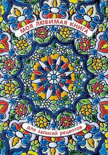 Моя любимая книга для записей рецептов (арабский орнамент)