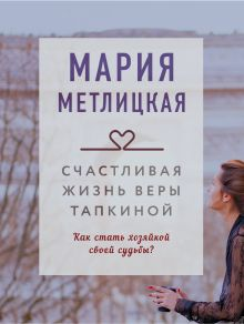 Счастливая жизнь Веры Тапкиной