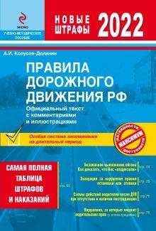 Правила дорожного движения РФ с изм. 2022 г. Официальный текст с комментариями и иллюстрациями